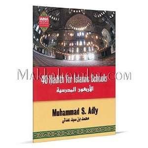 40 Hadith for Islamic Schools (9781888782127) Muhammad S