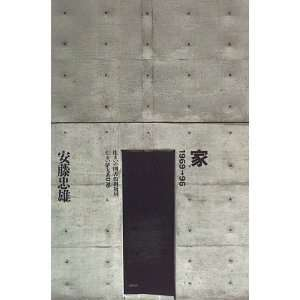 Ie 1969 96 (House 1969 96) Tadao Ando Books