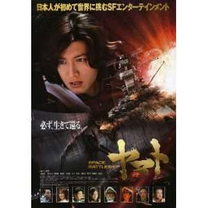 Space Battleship Yamato Poster Movie Japanese C (11 x 17