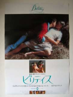 Japan Original Movie Poster BILLITIS 76 David Hamilton