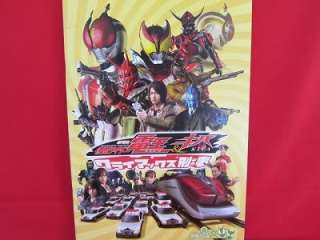 Masked kamen Rider DEN O & KIVA movie memorial art book
