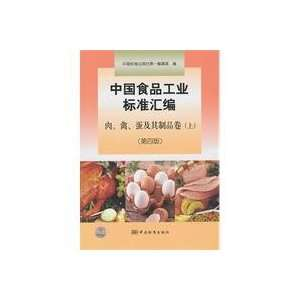 compilation of China s food industry standards meat, eggs