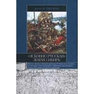 Iskonno russkaya zemlya Sibir (9785170354726): A. A. Bychkov: Books
