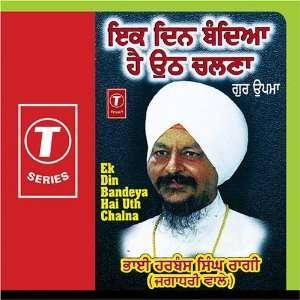Ek Din Bandeya Hai Uth Chalna Bhai Harbans Singh Ragi Music