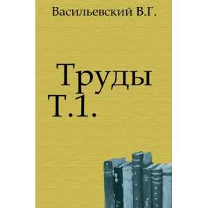 Trudy. T.1. (in Russian language) V.G. Vasilevskij Books
