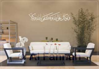 Islamic art, Islamic / Arabic Calligraphy, Arabic Wall art Sticker