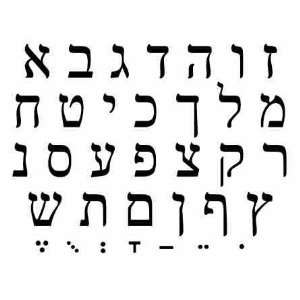 Hebrew Alphabet Rubber Stamps, Unmounted Sheet Arts