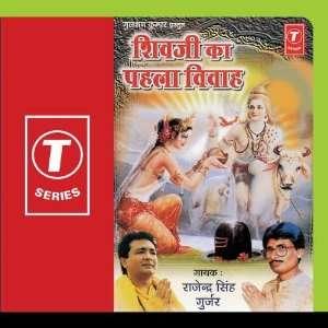 Shivji Ka Pehla Vivah: Bhushan Dua: Music