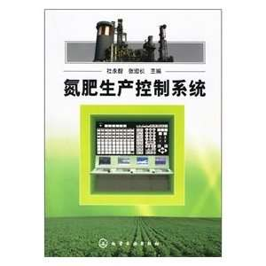 nitrogen fertilizer production control system
