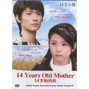 Tanaka Misako / Shida Mirai / Miura Haruma / Yamaguchi Sayaka: Movies