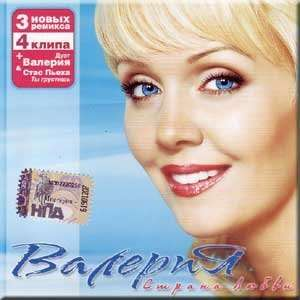 Strana lyubvi (BONUS CLIPS)   Valeriya Valeriya Music