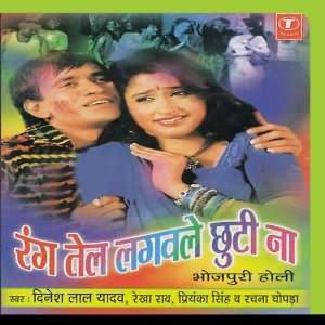 Rang Tel Lagwale Chhutina Raj Babbar Music