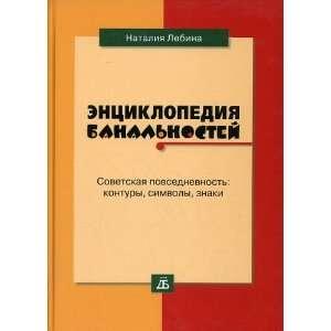 Entsiklopediia banalnostei: Sovetskaia povsednevnost
