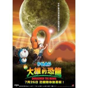 Doraemon: Nobitas Dinosaur   Movie Poster   27 x 40: Home