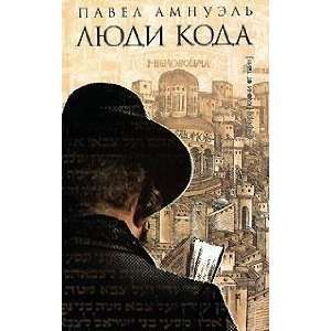 Lyudi Koda (9785367001440): Pavel Amnuel Books