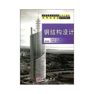 Steel Design [Paperback] (9787030155726) HUANG CHENG WEI Books