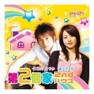 JAPANESE TV SERIES  SECOND HOUSE  Nagano Hiroshi