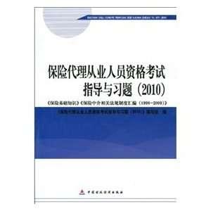CONG YE REN YUAN ZI GE KAO SHI ZHI DAO YU XI TI (2010 ))XIE ZU Books