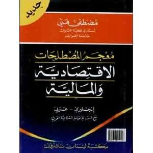 erms(English Arabic) (1/1) (9789953102566) Musapha Henni Books