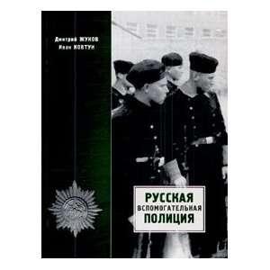 Russkaya vspomogatelnaya politsiya (9785880670888): D. Zhukov: Books