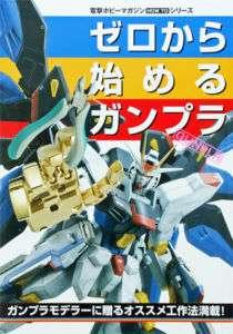 Japanese magazine Gundam Model Kit assembly guide