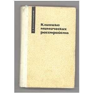 Klinika mimicheskikh rasstroistv Ne ukazan Books
