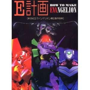 How o Make Evangelion E Plan (Model Book) (9784048527774