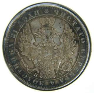 RARE IMPERIAL RUSSIAN SILVER COIN 1850 ONE 1 ROUBLE RUBLE RUSSIA