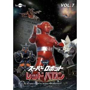 Super Robot Red Baron   Vol.7 [Japan DVD] HUM 219 Movies & TV
