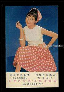 Original 1960s movie card on Hong Kong actress Siu Fong Fong