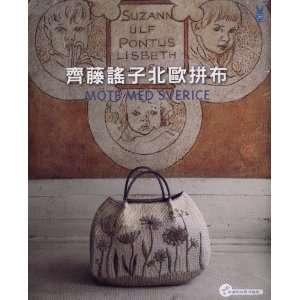 Yoko Saito SCANDINAVIAN Quilt Patchwork Mote Med Sverice