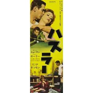 Japanese 14x36 Paul Newman Jackie Gleason Piper Laurie: Home & Kitchen