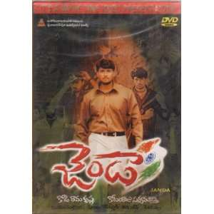 Janda Telugu DVD: Movies & TV