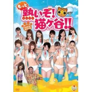 com TV Series   Motto Atsui ZoNekogayaDVD Box 2 (3DVDS) [Japan DVD